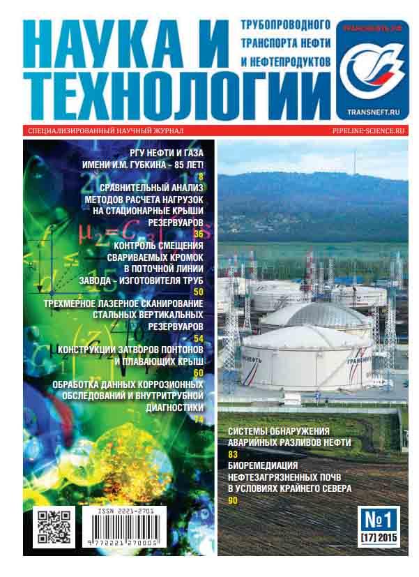 Peer-reviewed scientific journal