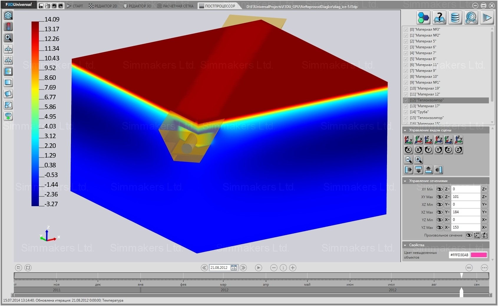 3D temperature field calculated in the Frost 3D Universal software